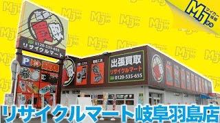 リサイクルマート岐阜羽島店 紹介動画【MJぎふ】