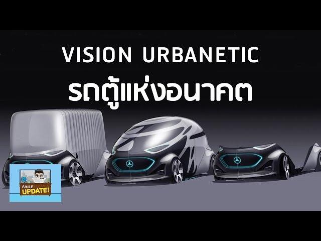 Smile Update: Vision URBANETIC รถตู้ไฟฟ้าอเนกประสงค์