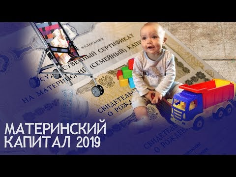 Изменения материнского капитала в  2019 году