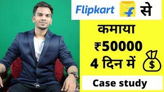 How I Earned 50000 INR From Flipkart Affiliate Program within 4 days| Big Billion Day Sale 2020