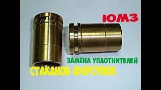 ЮМЗ. Как заменить уплотнения стаканов форсунок трактора ЮМЗ. Seal glasses injector tractor UMZ
