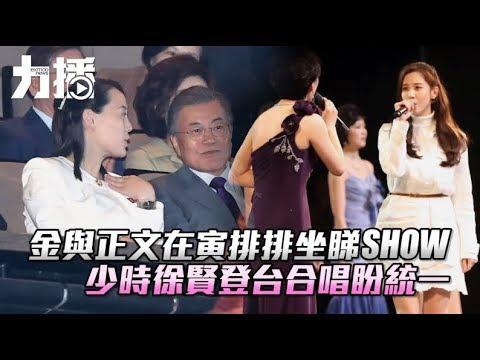 韓「少時」徐賢登台合唱盼統一