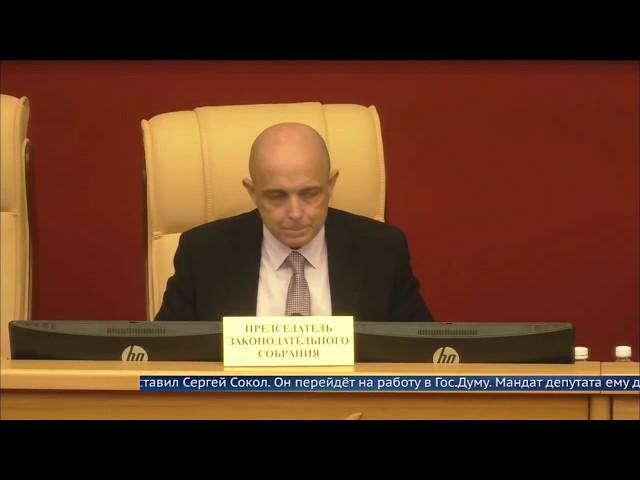 Кадровые перестановки в областном парламенте