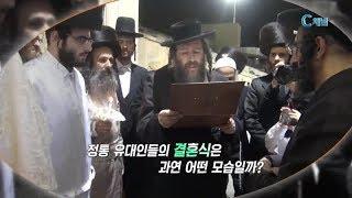 성지가 좋다 90회 유대인의 결혼식