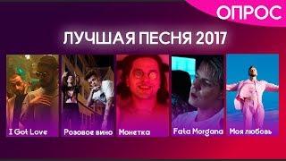 ОПРОС: ЛУЧШАЯ ПЕСНЯ 2017