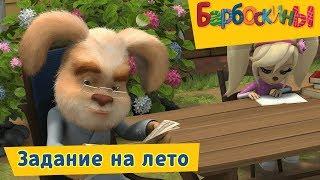 Задание на лето 🌞 Барбоскины 🌞 Сборник мультфильмов 2019