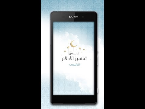 Video of قاموس تفسير الأحلام- النابلسي