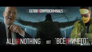 """Белов feat. Cryptocriminals - All or nothing (OST """"Всё или ничего"""")"""