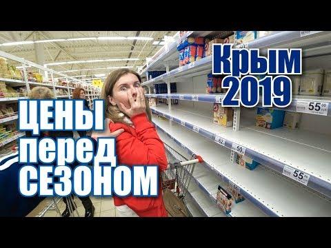 Сезон близко! Цены на продукты в Крыму. Симферополь. Гипермаркет Ашан обзор. Крым сегодня 2019