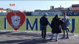 Закарпатський колорит з оркестром: як Динамо перемогло Минай у ⅛ фіналу Кубка України