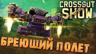 Crossout Show: Бреющий полет