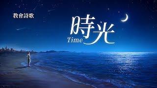 基督教歌曲《時光》