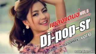 Gambar cover เพลงแดนซ์ voL 6 NonStopmix Dj pop sr