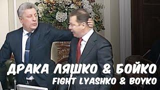 Драка Бойко и Ляшко. Дважды  кулаком в лицо.