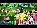 Yennalaku Vachinay Jonnala Bandlu Full Video Song | Super Hit Telugu Folk Song | Amulya Studio video download