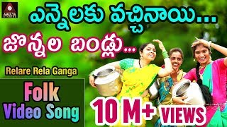 Yennalaku Vachinay Jonnala Bandlu Full Video Song Super Hit Telugu Folk Song Amulya Studio