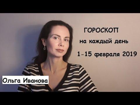ГОРОСКОП на период 1 - 15 ФЕВРАЛЯ 2019. Для ВСЕХ знаков Зодиака.