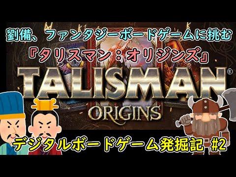 Talisman Origins