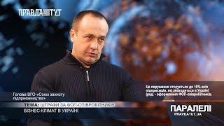 «Паралелі» Сергій Доротич: Бізнес-клімат в Україні