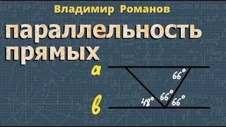 Геометрия ПРИЗНАКИ ПАРАЛЛЕЛЬНОСТИ ДВУХ ПРЯМЫХ решение задач 7 коасс