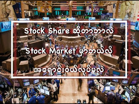 How to trade Stock Share at Yangon Stock Exchange ?