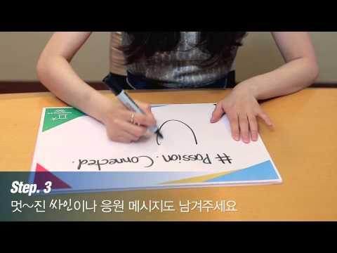 金妍儿,手写2018平昌奥运会标语