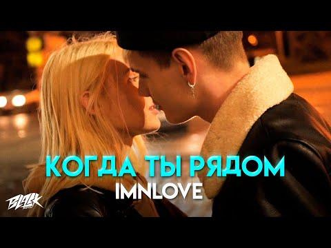 imnlove - Когда ты рядом (2021)