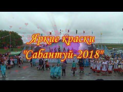 Сабантуй 2018