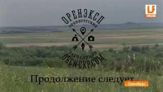 U News  Оренбург  ОренЭксп