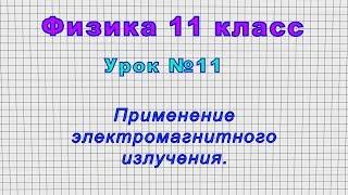11 класс Урок 11