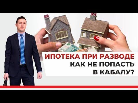Ипотека при разводе, как поступить с ипотечным кредитом при расторжении брака, советы юриста