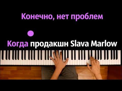 SLAVA MARLOW & MK - Нет Проблем ● караоке | PIANO_KARAOKE ● ᴴᴰ + НОТЫ & MIDI