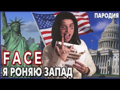 FACE - Я РОНЯЮ ЗАПАД | Пародия на клип