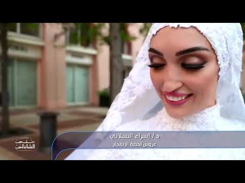 "فيديو- ""عروس بيروت"" تحكي ما حدث مع منى الشاذلي"