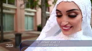 عروسة بتتصور صور الفرح وفجأة حدث انفجار لبنان - شوفوا لقاء مع العروسة مع منى الشاذلي