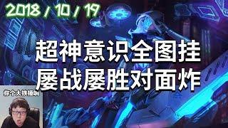 东北大鹌鹑录播2018/10/19 第7局 艾希:超神意识全图挂,屡战屡胜对面炸