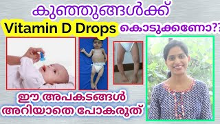 Vitamin D Drops for Babies│Importance of vitamin drops│Pregnancy & Lactation Series #67