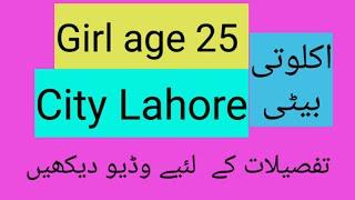 Zaroorat e Baraye Rishta 31 Years Old Virgin Girl Check all Details