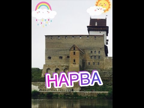 Нарва-мой любимый город!!!м