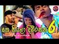 Atha Thiyala Diuranna 6 Api Ape Wemu Shan Diyagamage 2020 New Songs