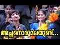 അച്ഛനൊരു മലയുണ്ട്   Achanoru Malayundu Kailasam   Saranamala   Ayyappa Devotional Songs Malayalam
