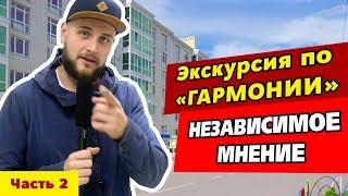 Обзор недвижимости в «Гармонии». Блогер Александр Войсковой.