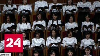 Музыка Прокофьева в исполнении оркестра Петербургской филармонии звучала в Токио - Россия 24