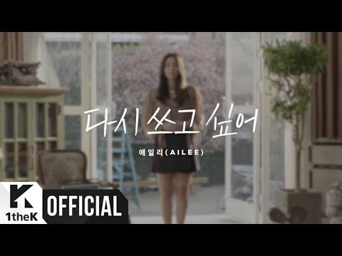Ailee - Rewrite..If I Can