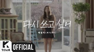 Ailee - Rewrite... If I Can