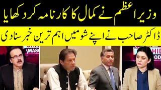 PM Imran Khan's Biggest Achievement   Live with Dr Shahid Masood   GNN