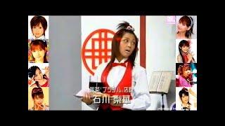 お宝モーニング娘。へのアンケート。石川梨華Ver!チャーミーが今一番悩んでいることは何?