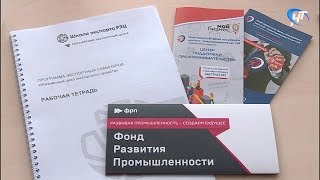 В Великом Новгороде проходит бесплатный семинар Российской Школы экспорта