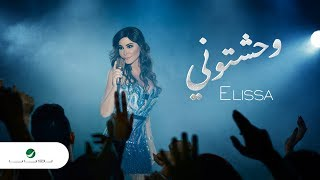 Elissa ... Wahashtouni - 2018 | إليسا ... وحشتوني - بالكلمات