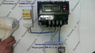 Счетчик электроэнергии mercury 200 инструкция